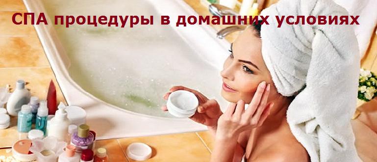 Спа процедури в домашніх умовах